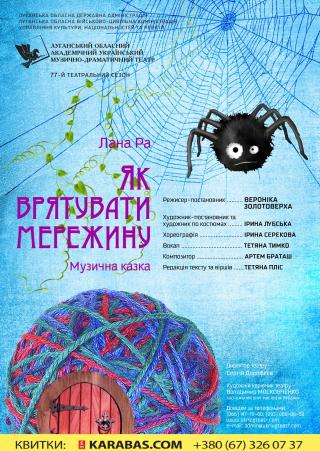 """Новорічна інтермедія та казка для дітей """"Як врятувати Мережину"""""""