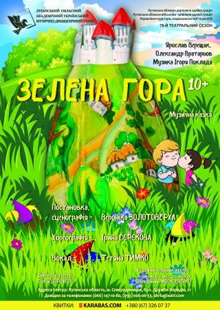 Прем`єра казки для дітей  «Зелена гора»