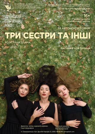 """Вистава """"Три сестри  та інші """"16+ Фестиваль"""