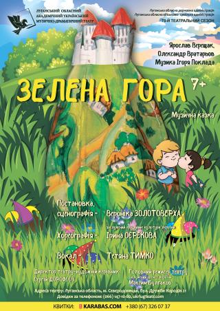 Казка для дітей  «Зелена гора » 7+