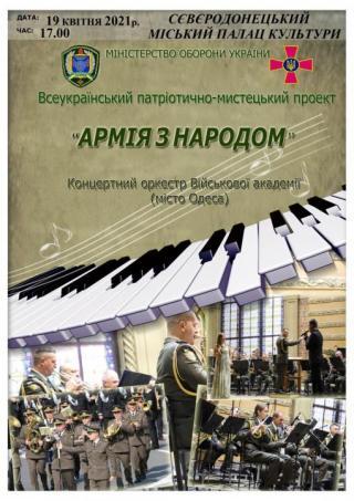 Концерт оркестру Військової академії