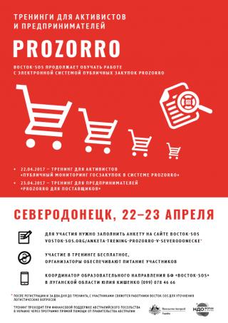 Тренинги для активистов и предпринимателей ProZorro