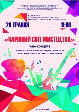 Гала-концерт переможців обласних мистецьких конкурсів