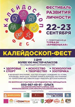 """Фестиваль развития личности """"КАЛЕЙДОСКОП-ФЕСТ"""""""