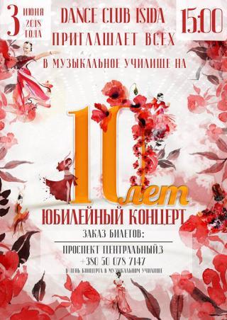 """Юбилейный концерт """"Dance club ISIDA - 10 лет"""""""