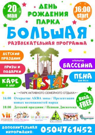 """Большая развлекательная программа в парке """"Фиеста"""""""