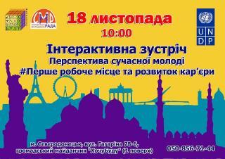 Інтерактивна зустріч: Перспектива сучасної молоді, м. Сєвєродонецьк