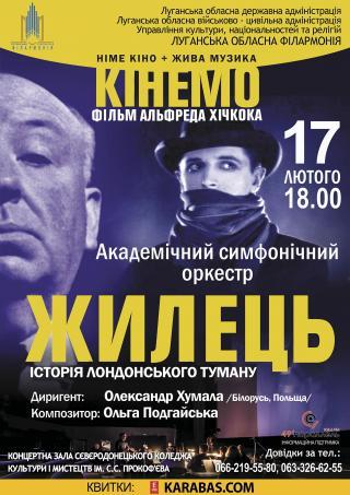 КІНЕМО: німе кіно+жива музика у Сєвєродонецьку!