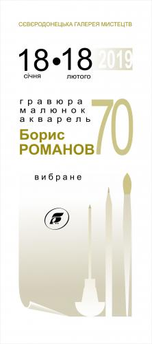 Виставка художника-графіка Бориса Романова