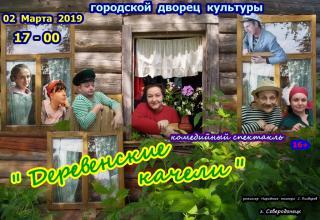 """Комедійна вистава """"Деревенские качели""""."""