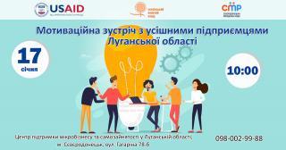 Мотиваційна зустріч з успішними підприємцями Луганської області