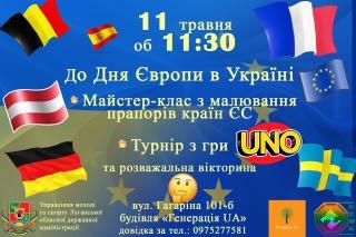Заходи до Дня Європи
