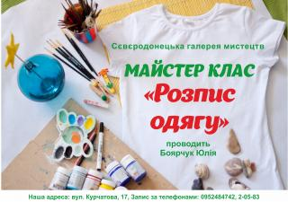 Майстер-клас художника Юлії Боярчук