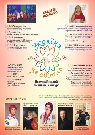 """Запрошуємо взяти участь у Всеукраїнському пісенному конкурсі """"Україна – це світло"""""""