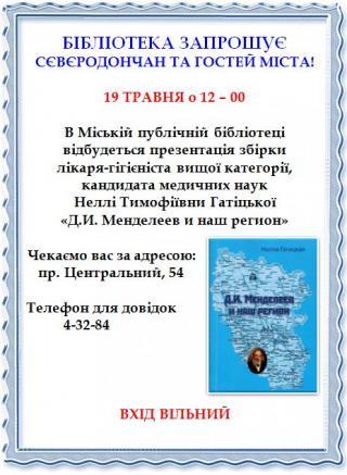 Презентація збірки Неллі Тимофіївни Гатіцької «Д.И. Менделеев и наш регион»