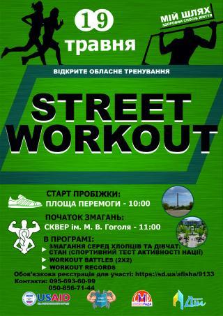 Пробіжка та Відкрите обласне тренування зі STREET WORKOUT
