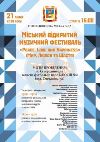 Міський відкритий музичний фестиваль
