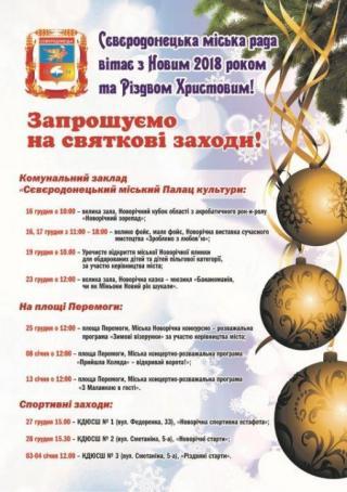 Цикл новорічних заходів у місті Сєвєродонецьк
