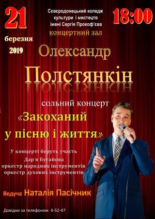 Концерт Олександра Полстянкіна «Закоханий у пісню і життя»