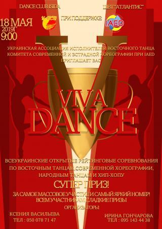 Всеукраинские открытые рейтинговые соревнования VIVA DANCE