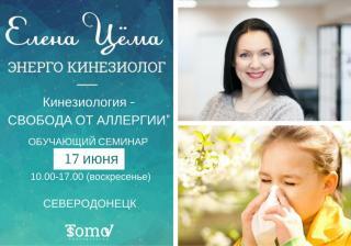 "Обучающий Семинар ""Кинезиология - свобода от аллергии"""