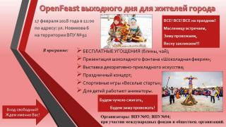 Open Feast выходного дня
