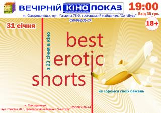 "Фестиваль еротичного кіно ""Best Erotic Shorts"" 2020"