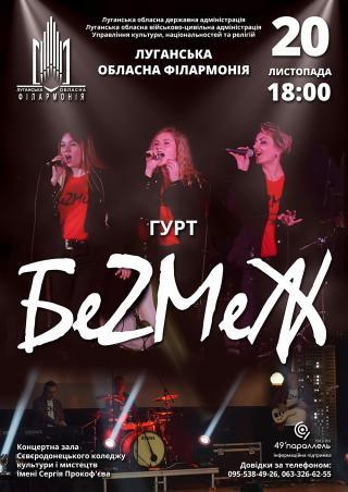 Гурт «БеZМеЖ» Луганської обласної  філармонії подарує сєвєродончанам яскравий концерт!
