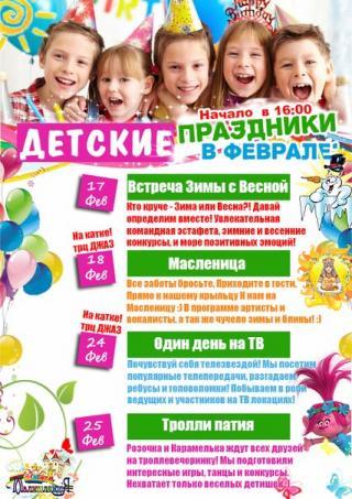 Бесплатные вечеринки от Малышляндии в ТРЦ Jazz
