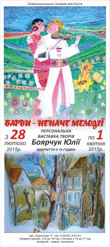 "Выставка работ Юлии Боярчук ""Барви - неначе мелодії"""