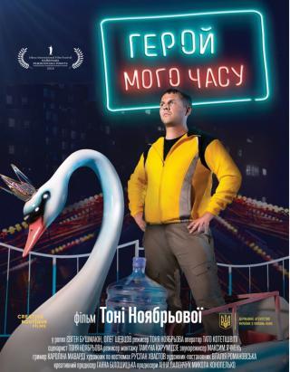 """Герой мого часу - фільм з програми """"Нове українське кіно"""""""