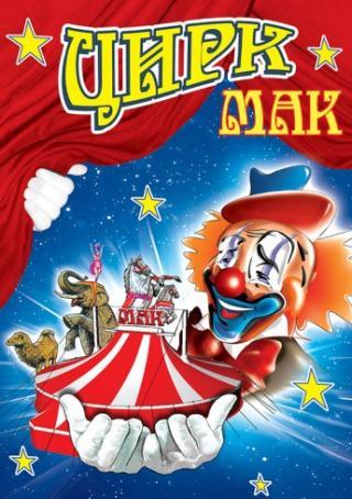 Цирк МАК