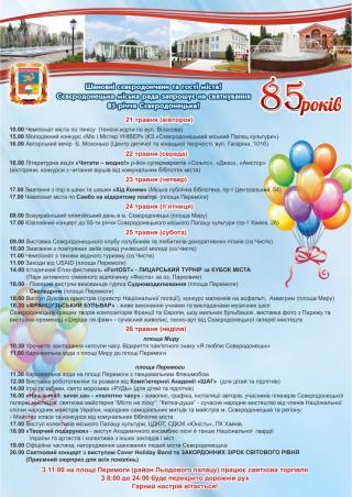 Заходи, присвячені 85-річчю Сєвєродонецька