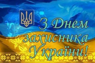 Заходи, присвячені Дню захисника України та Дню українського козацтва