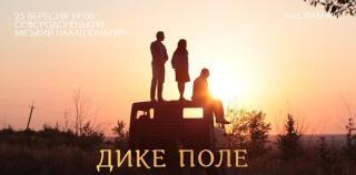 Істерн «Дике поле» – екранізація культового роману Сергія Жадана