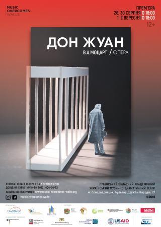 Прем`єра опери «ДОН ЖУАН»