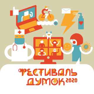 Фестиваль думок 2020