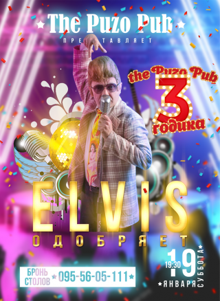 "Rock`N`roll band ""Элвис одобряет"""
