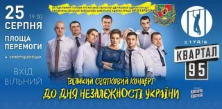 Концерт «Квартал 95» ко Дню Независимости