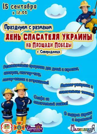 Большой праздник на площади Победы! День спасателя!