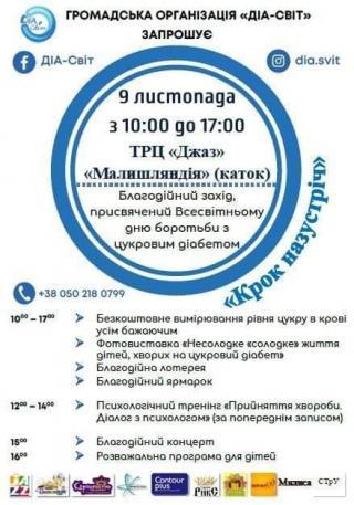 """Благотворительный концерт и детская программа в рамках мероприятия """"Крок назустріч"""""""