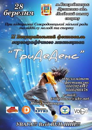 "Фестиваль хореографічного мистецтва ""ТриДеДенс"""