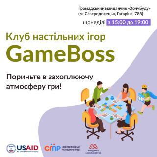 """Клуб настільних ігор """"GameBoss"""""""
