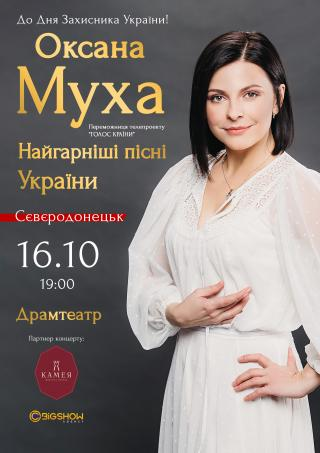 ОКСАНА МУХА  Найгарніші пісні України