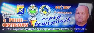 Традиційний турнір з футзалу пам'яті Єрьомкіна В.В.