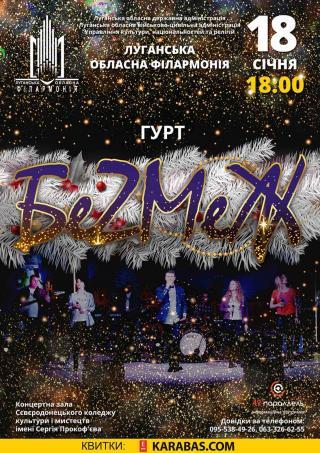 Гурт «БеZМеЖ» подарує сєвєродончанам святковий концерт!