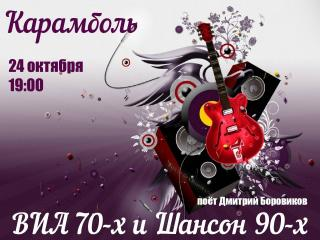 ВИА 70-х и Шансон 90-х - поёт Дмитрий Боровиков