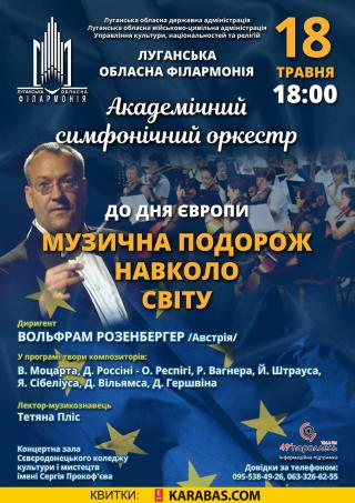 Музична подорож навколо світу  від Луганської обласної філармонії