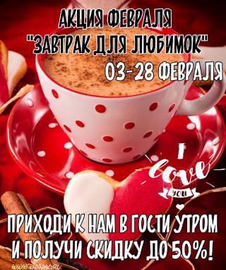 Месяц LOVE IS LOVE в Малышляндии! Завтрак для любимок