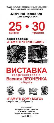 Виставка графіки Василя Леоненка